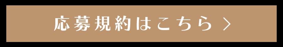 花粉対策応援キャンペーン7