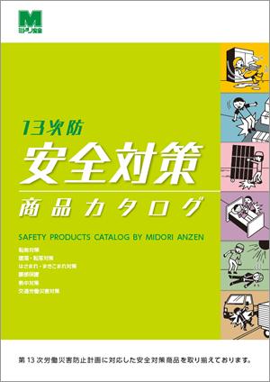 13次防安全対策商品カタログ