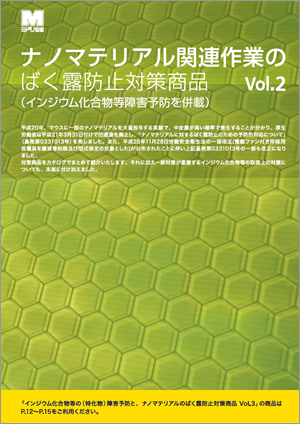 ナノマテリアル関連作業のばく露防止対策商品カタログ