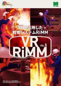 VRを活用した教育システムRiMM