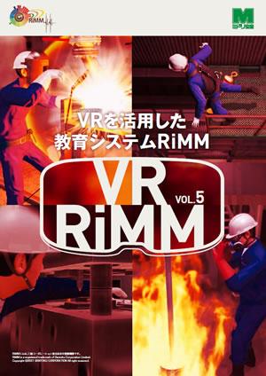 VRを活用した教育システムカタログ「RiMM」