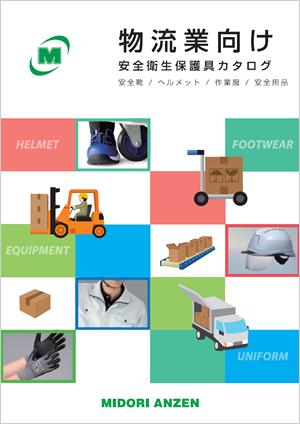 物流業向け安全衛生保護具カタログ
