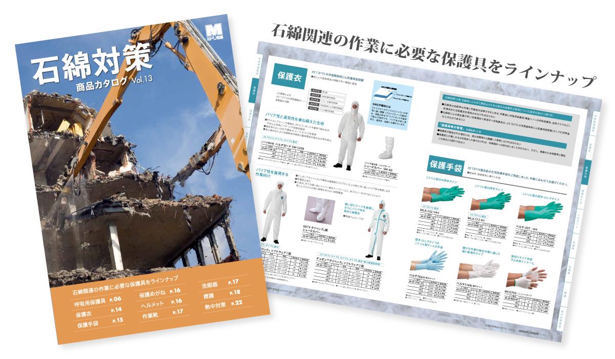 石綿対策カタログ