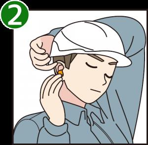 正しい耳栓の装着方法2