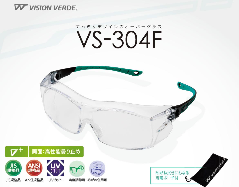 保護めがねVS-304F